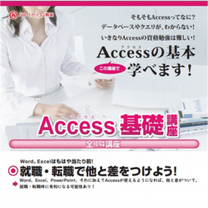 Accessをご存じですか?