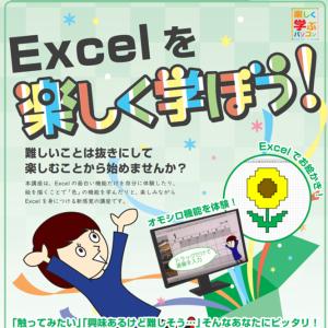 Excelが難しそうと感じている方へ