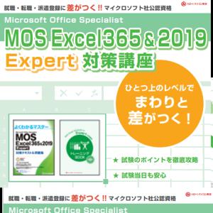 MOSExcel2019&365Expertついにリリースです!!
