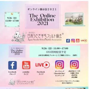 オンライン展示会に参加します!