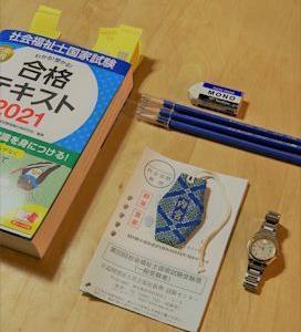 社会福祉士国家試験、受験しました。
