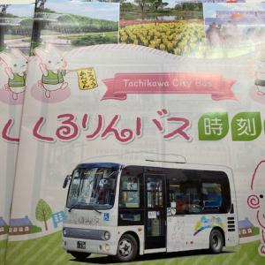 くるりんバスの時刻表が出来ました(2020年10月版)