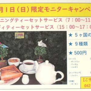 5カ国9種類の紅茶がモーニングで楽しめる