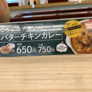 松屋・バターチキンカレー