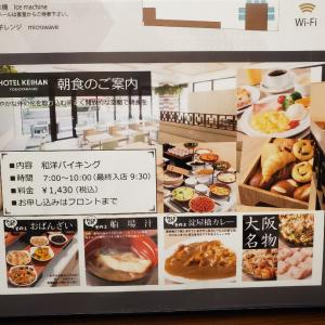 ホテル京阪淀屋橋 宿泊記②