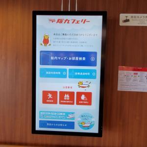 阪九フェリー新造船「やまと」ロイヤルルーム満喫の旅④・船内散策-2