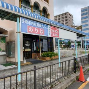 長崎弾丸旅④・定期観光バス-1