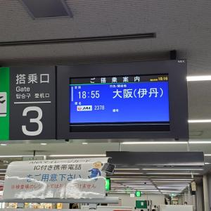 長崎弾丸旅⑧・NGS⇒ITM(JL2378)