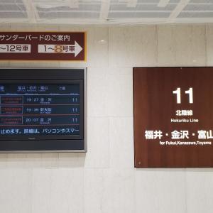新日本海フェリー「すずらん」で弾丸北海道旅①・大阪→敦賀&屋台ラーメン