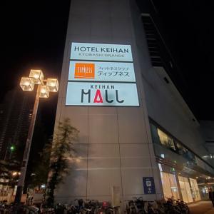 ホテル京阪京橋グランデ 宿泊記