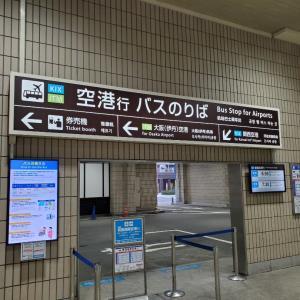 弾丸沖縄旅①・伊丹空港