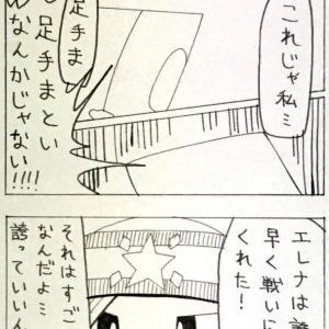 Believe Story (異世界編) 第25話 5