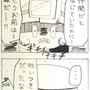 Believe Story (異世界編) 第27話 2