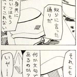 Believe Story (異世界編) 第27話 3