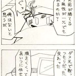 Believe Story (異世界編) 第28話 12