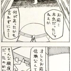 Believe Story (異世界編) 第32話 5