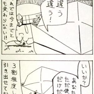 Believe Story (異世界編) 第33話 8