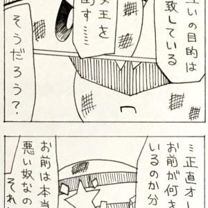 Believe Story (異世界編) 第36話 7