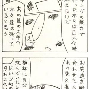 Believe Story (異世界編) 第41話 10