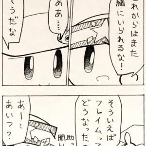 Believe Story (異世界編) 第42話 3