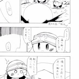 Believe Story (宇宙編) 第44話