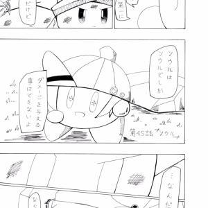 Believe Story (宇宙編) 第45話