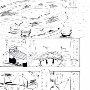 Believe Story (宇宙編) 第46話