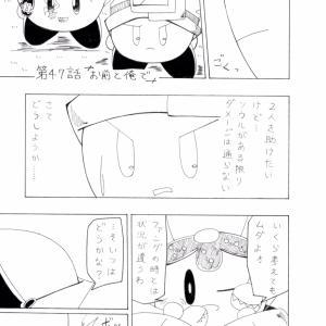 Believe Story (宇宙編) 第47話