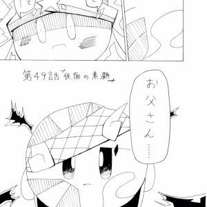 Believe Story (宇宙編) 第49話