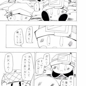 Believe Story (宇宙編) 第50話