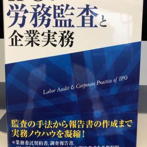 ☆土屋先輩と野中さんの「IPOの労務監査と企業実務」