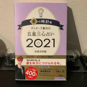 ☆ゲッターズ飯田の占い本を買ってみた