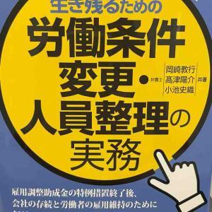 ☆岡崎教行弁護士の新著