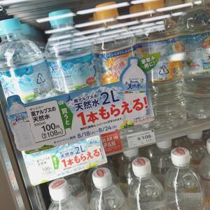 Family Mart♡無料でお水2リットル