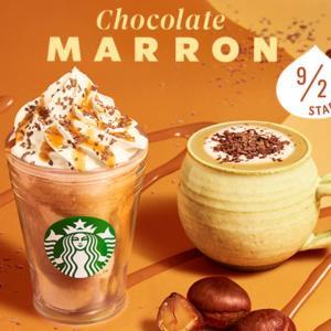 スタバ新作♡チョコレートマロン