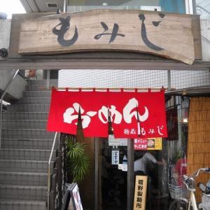 東村山32 「麺蔵 もみじ」