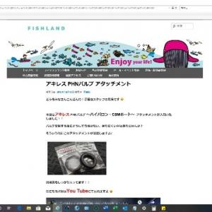 ありがとうございますm(_ _)m 新商品情報~釣具FISHLAND 手稲店