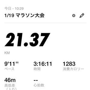 初めてのハーフマラソン(ママのこと)