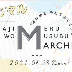 23日#はじマル(無料オンラインイベント)詳細は参加方法