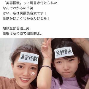 美女と野獣…ならぬ『美佳は美容怪獣』【♥️今週の美佳さん♥️】2021/09/12号!