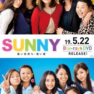 『SUNNY』