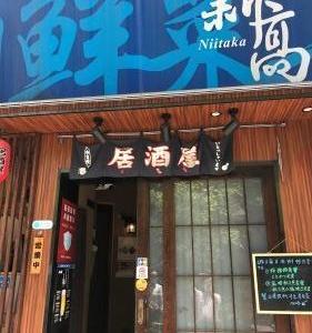 新高 本日のランチ(とんかつ定食)