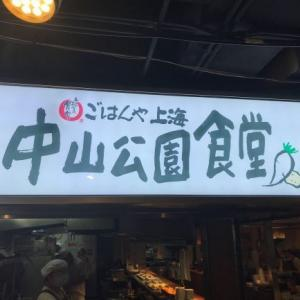 中山公園食堂 醤油ラ~メン&サラダ