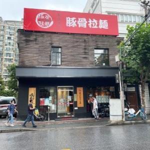 博多豚骨拉麺  豚骨ラ~メン+替玉