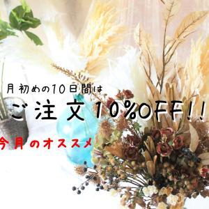 ☆10月のオススメ造花は『ドライ風』☆