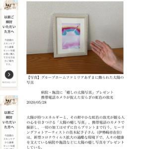「webプレスいせさき」に掲載されました☆