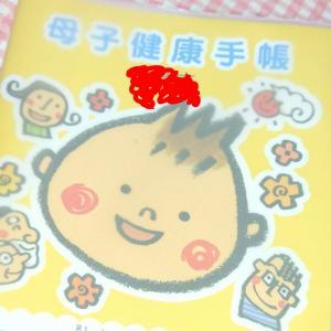 *妊娠9週目〜母子手帳ゲット!*