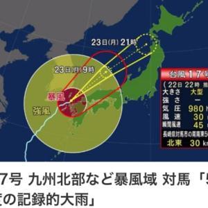 台風17号、博多は暴風域に。