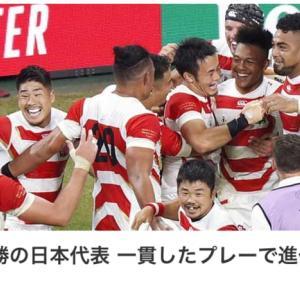 『パフォーマンスの一貫性』で日本3連勝!ラグビー・ワールドカップ2019