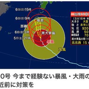 台風10号へ備えをしっかりと。